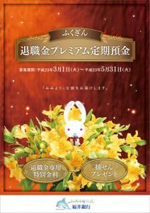 福銀退職金A3表