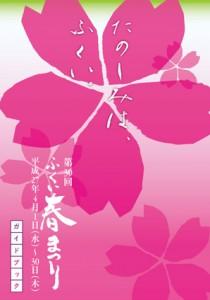 2015春まつりガイドブック01