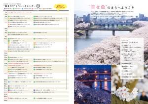 2015春まつりガイドブック0203