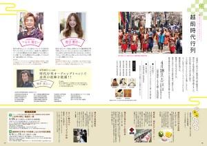2015春まつりガイドブック1617