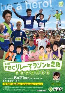 第3回FBCリレーマラソンA4