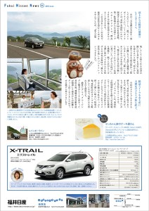 Fukui Nissan News Vol.4 裏