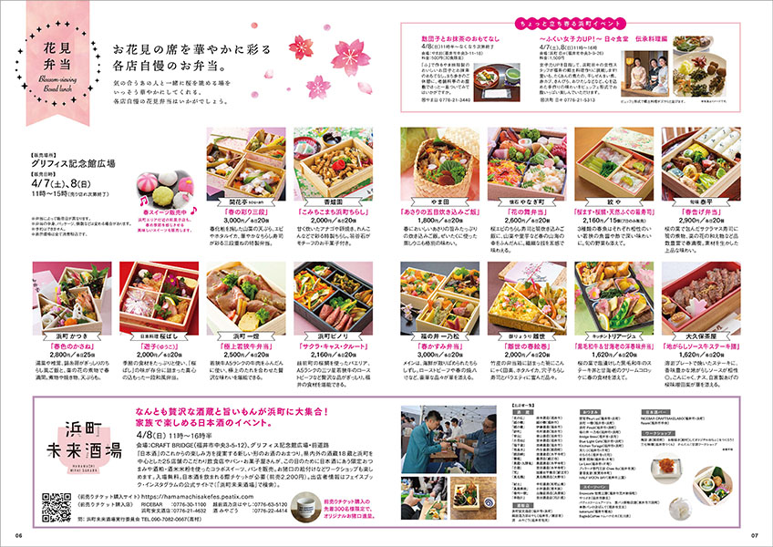 B A K U 187 ふくい桜まつり2018 ガイドブック
