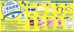ご愛読キャンペーン全5段
